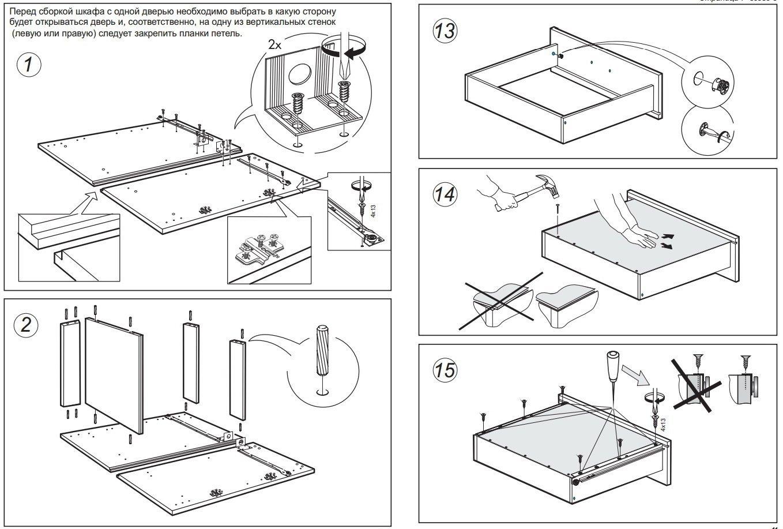 Схема сборки кухни диана