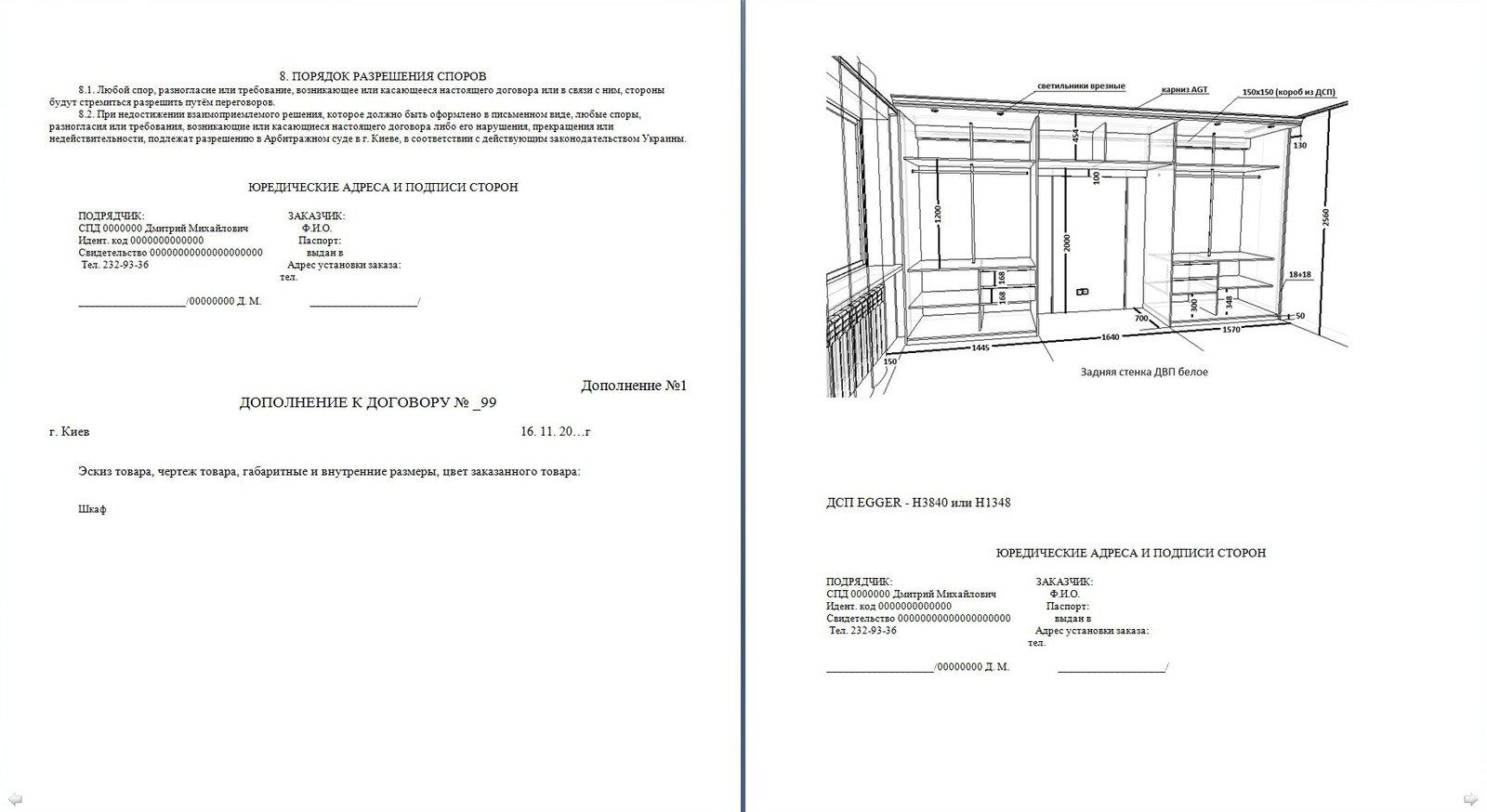 договор на изготовление мебели под заказ